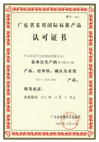 Adopting international standard product approval certificate